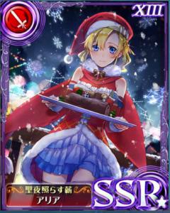 SSRクリスマスアリア
