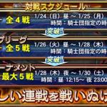 【オルサガ】第4回統一戦グループリーグ