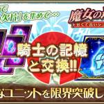 【オルサガ】魔女の追憶ショコラ記憶イベント