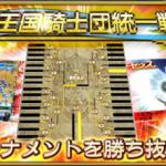 【オルサガ】第4回統一戦トーナメント
