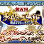 【オルサガ】第5回ナイトオブゴールド個人戦