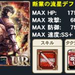 【オルサガ】統一戦URデフロット評価