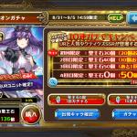 【オルサガ】600万DL記念ミリオンガチャ