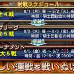 【オルサガ】第5回統一戦トーナメント