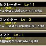 【オルサガ】第6回レコンキスタ新ジェム
