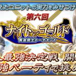 【オルサガ】第6回ナイトオブゴールド個人戦終了