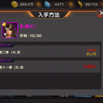 【KOF98UM OLアプリ】格闘家キャラと破片の入手方法