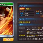 【KOF98UM OLアプリ】Rジョーの性能と評価