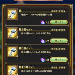 【キングダムセブンフラッグス】鍵入手方法【ナナフラ】