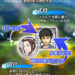【キングダムセブンフラッグス】副官と武将【ナナフラ】