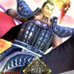 【キングダムセブンフラッグス】王騎☆6評価【ナナフラ】