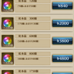 【潜レコ】蒼水晶と虹水晶の入手方法【潜空のレコンキスタ】