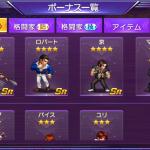 【KOF98UM OLアプリ】ガチャ確率【キングオブファイターズ】