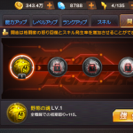 【KOF98UM OLアプリ】闘志の強化方法