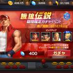 【KOF98UM OLアプリ】餓狼伝説ガチャ【キングオブファイターズ】