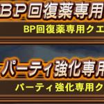 【オルサガ】BP回復薬専用クエストと強化クエスト