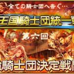 【オルサガ】第6回統一戦