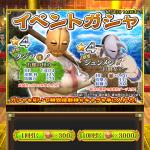 【キングダムセブンフラッグス】タジフ、シュンメン角石イベント【ナナフラ】