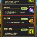 【キングダムセブンフラッグス】PVP戦のミッション達成【ナナフラ】
