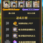 【キングダムセブンフラッグス】貴石イベント成蟜(せいきょう)【ナナフラ】