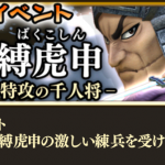 【キングダムセブンフラッグス】縛虎申イベント特攻の千人将【ナナフラ】
