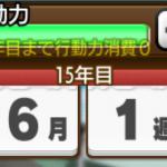 【ダビマス】1年のスケジュール【ダービースタリオンマスターズ】