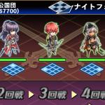 【オルサガ】覇者の塔カティアハードS
