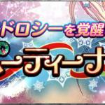 【ソルゼロ クリスマス】ドロシーイベント-レッツパーティーナイト-