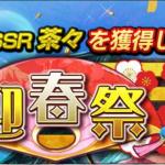 【ソルゼロ】茶々イベント-行く年来る年迎春祭-
