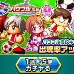 【パワサカ】リセマラとガチャ当たり【パワフルサッカー】