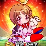 【パワサカ】SR銀崎ゆうる評価