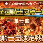 【オルサガ】第7回統一戦