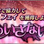 【ソルゼロ】モーガンイベント妖麗妖魔のいざない