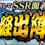 【ソルゼロ】義経イベント-ケンカ祭りだ義経出陣-