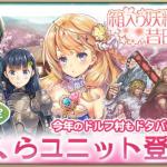 【オルサガ】箱入り妖精と昔日の柵イベントさくらガチャ