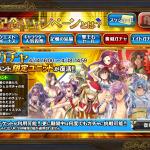 【オルサガ】2周年復刻ガチャ当たりユニット