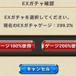 【オルサガ】EXガチャは100%?200%?