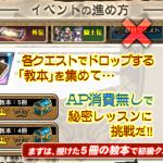 【オルサガ】セシル先生の第6回秘密レッスン