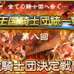 【オルサガ】第8回統一戦終了