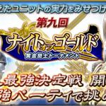 【オルサガ】第9回ナイトオブゴールド個人戦