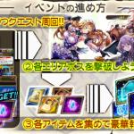 【オルサガ】魔女の追憶もうひとつのオーベル騎士団3イベント