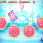 【マギレコ】メモリア強化と限界突破