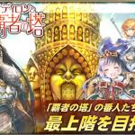 【オルサガ】オディロン覇者の塔ハードS