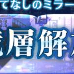 【マギレコ】ミラーズ12~16鏡層解放