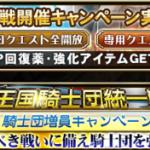 【オルサガ】第9回統一戦キャンペーン