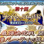 【オルサガ】第10回個人戦ナイトオブゴールド