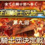 【オルサガ】第9回統一戦