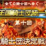 【オルサガ】第10回統一戦