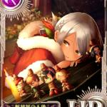 【オルサガ】URトト(クリスマス)評価